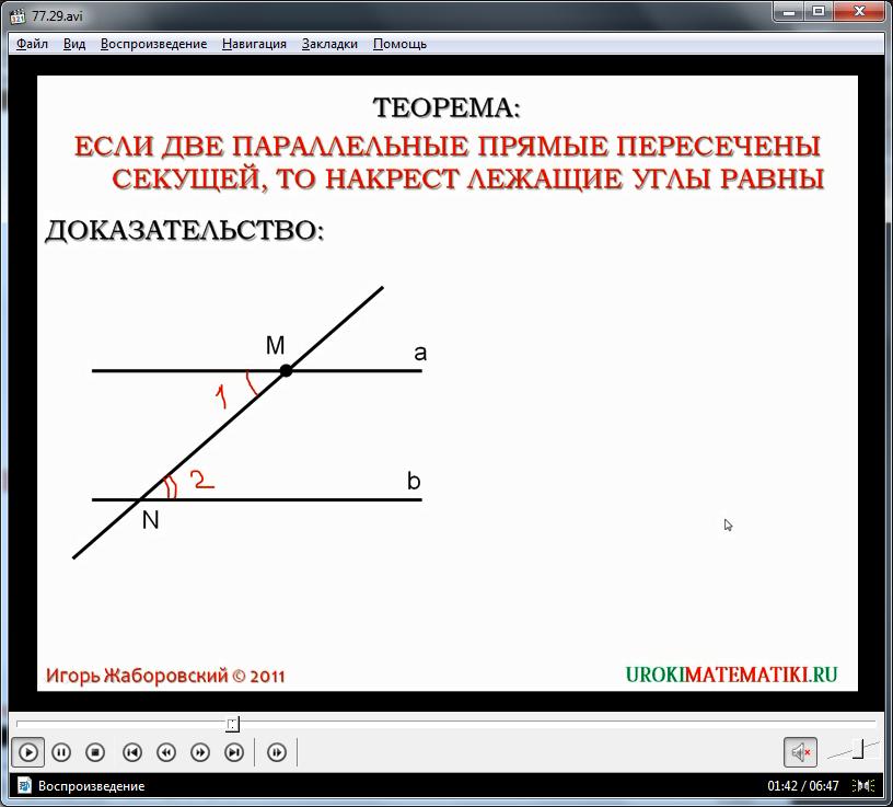 """Урок """"Теоремы об углах, образованных двумя параллельными прямыми и секущей"""""""