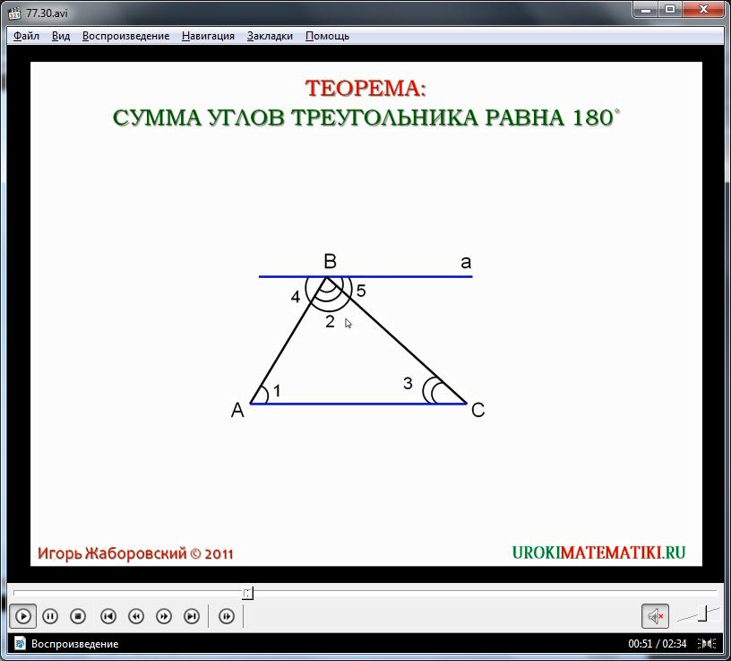 """Урок """"Теорема о сумме углов треугольника"""""""