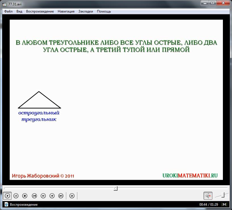 """Урок """"Остроугольный, прямоугольный и тупоугольный треугольники"""""""