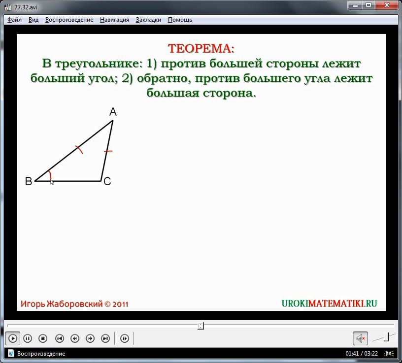 """Урок """"Теорема о соотношениях между сторонами и углами треугольника"""""""