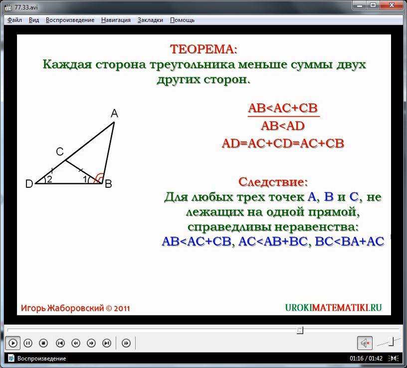 "Урок ""Неравенство треугольника"""
