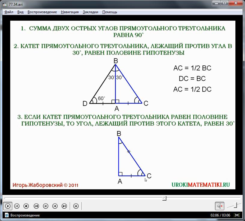 """Урок """"Некоторые свойства прямоугольных треугольников"""""""