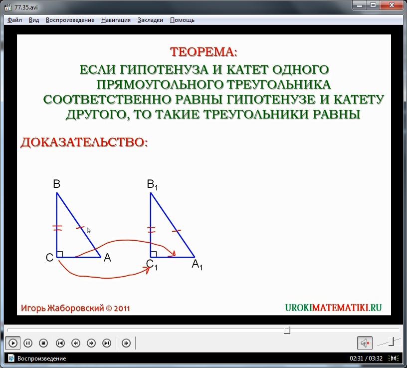 """Урок """"Признаки равенства прямоугольных треугольников"""""""