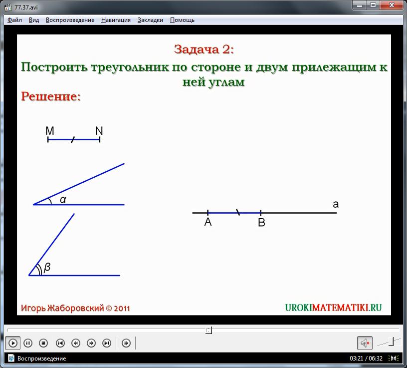 """Урок """"Построение треугольника по трём элементам"""""""