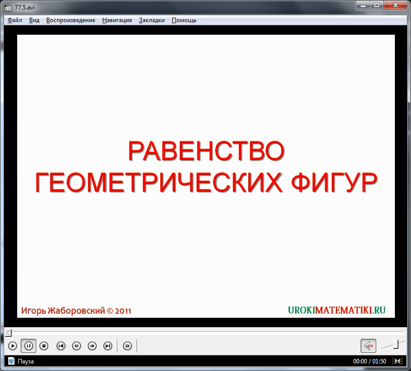 "Урок ""Равенство геометрических фигур"""