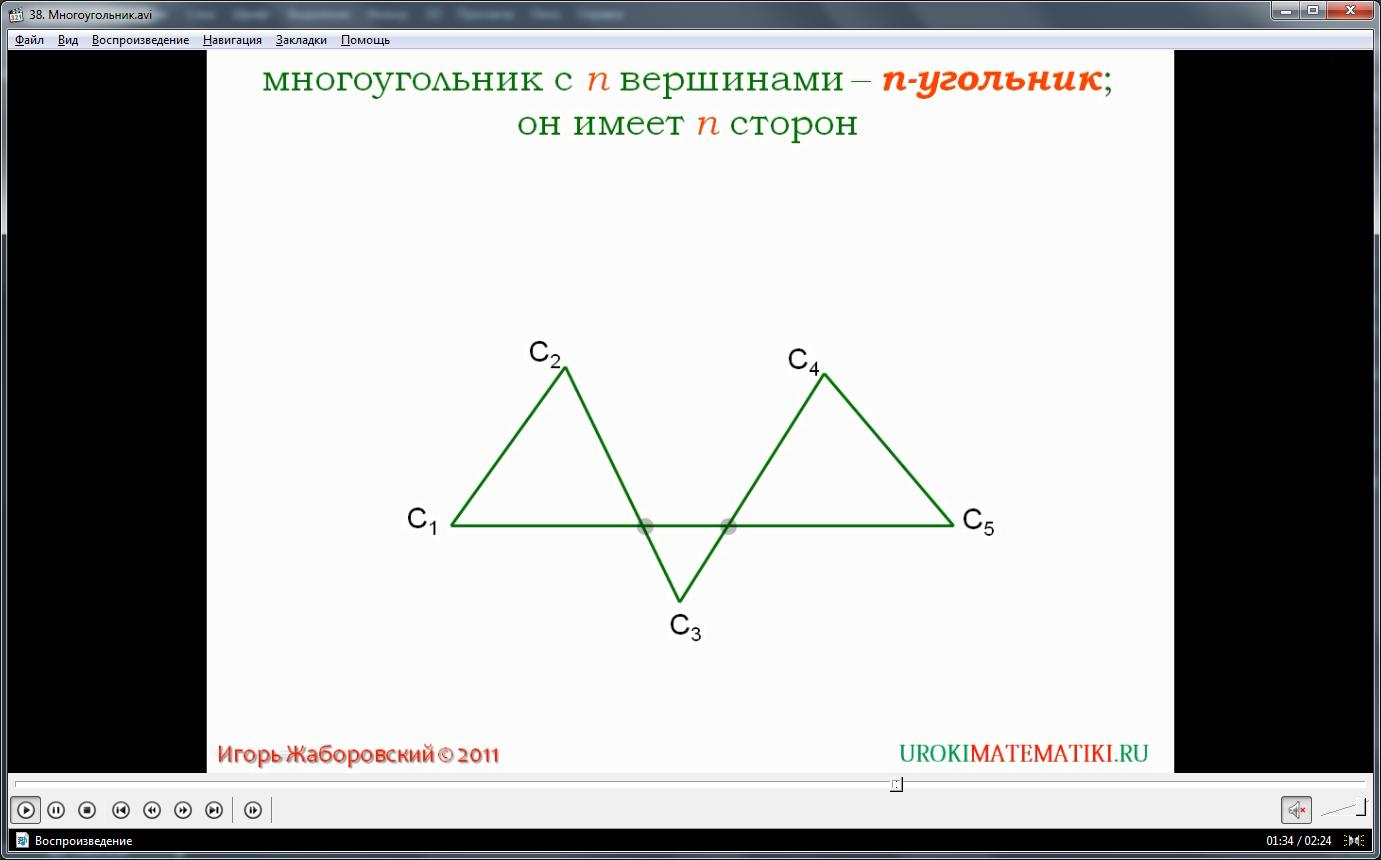 """Урок """"Многоугольник"""""""