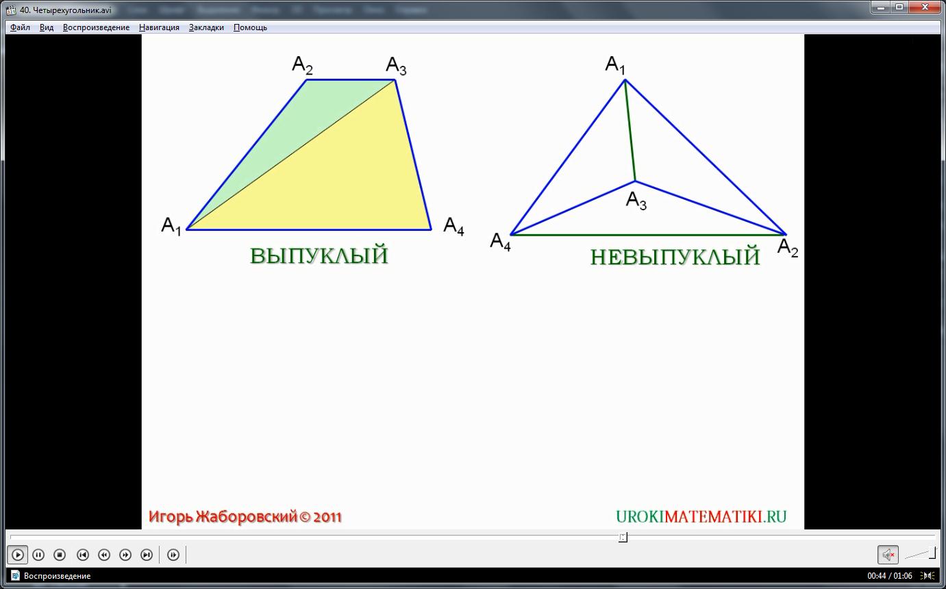 """Урок """"Четырехугольник"""""""