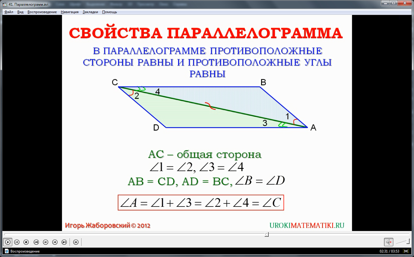 "Урок ""Параллелограмм"""
