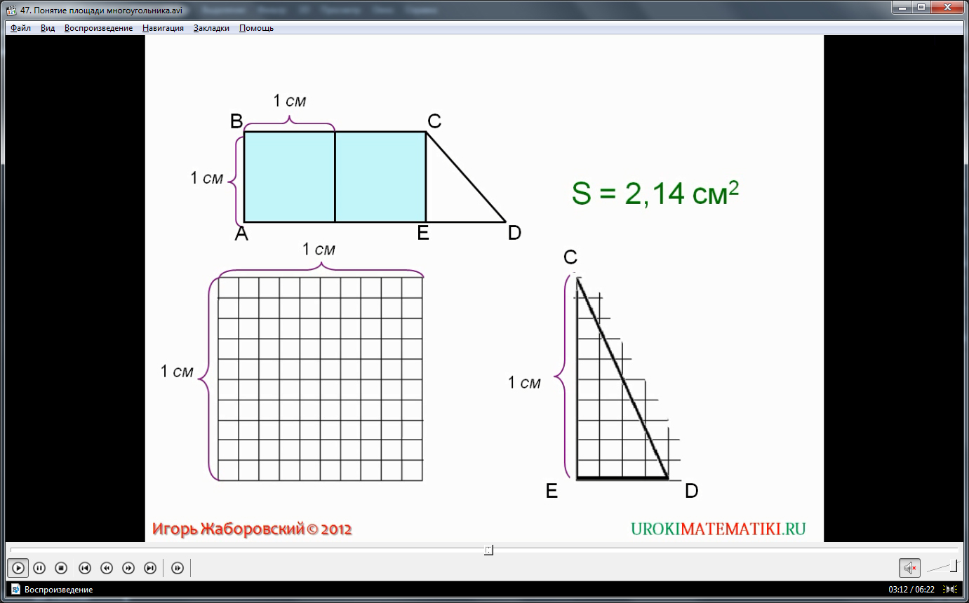 """Урок """"Понятие площади многоугольника"""""""