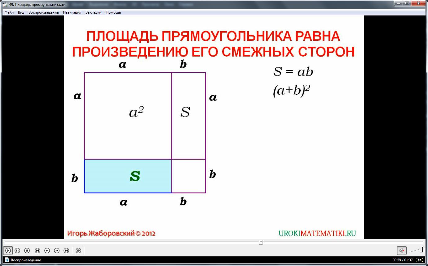 """Урок """"Площадь прямоугольника"""""""