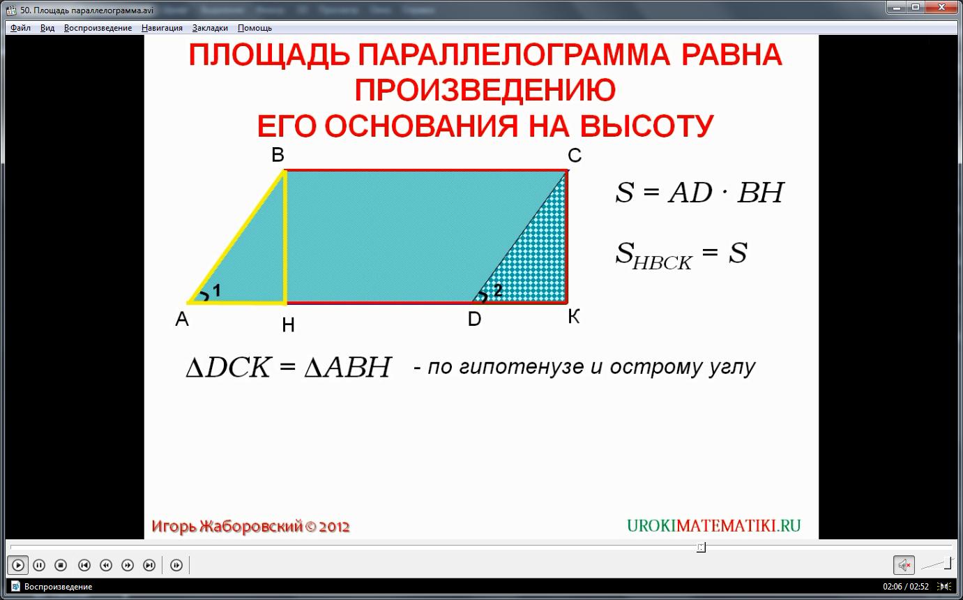 """Урок """"Площадь параллелограмма"""""""