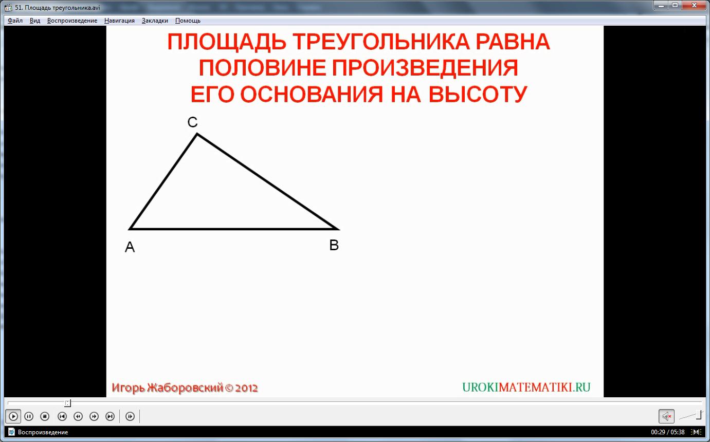 """Урок """"Площадь треугольника"""""""