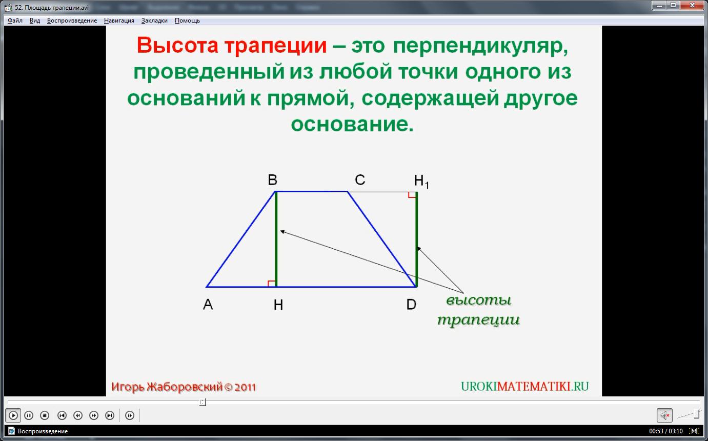 """Урок """"Площадь трапеции"""""""