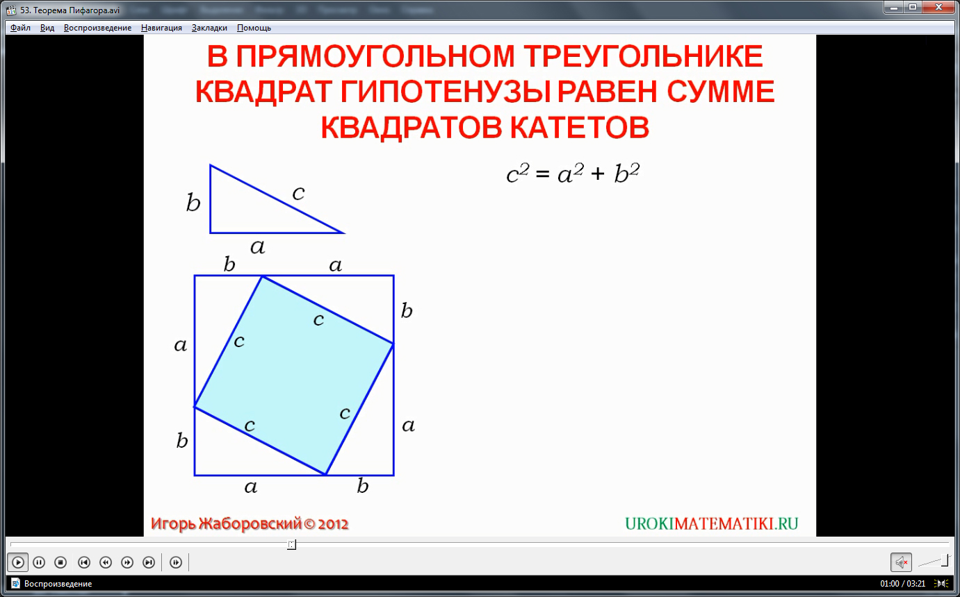 "Урок ""Теорема Пифагора"""