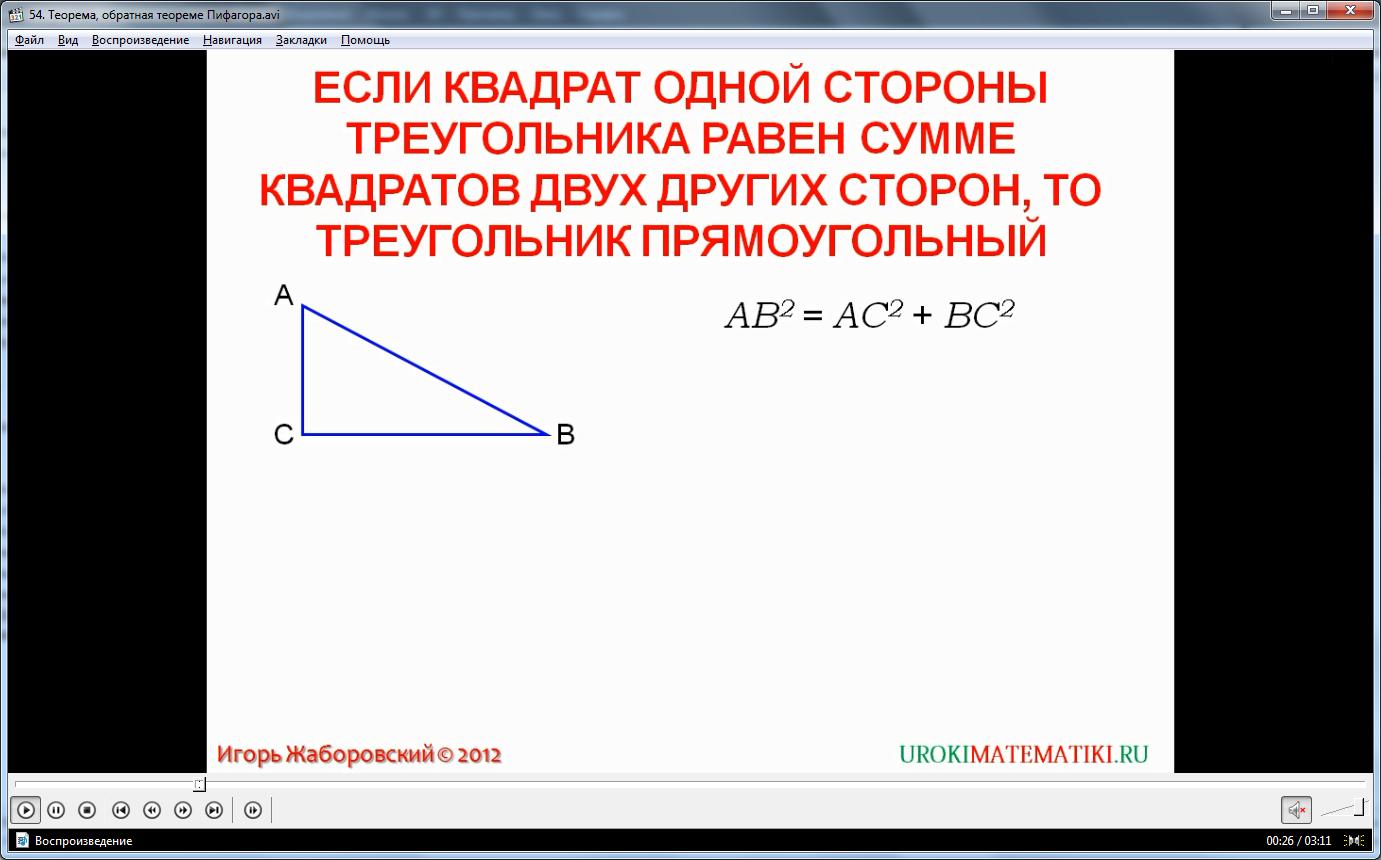 """Урок """"Теорема, обратная теореме Пифагора"""""""
