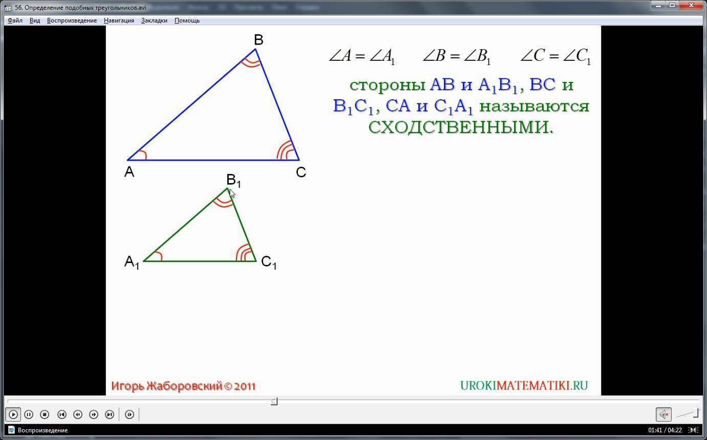 """Урок """"Определение подобных треугольников"""""""