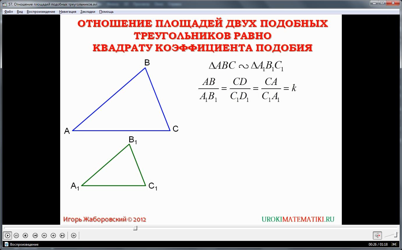 """Урок """"Отношение площадей подобных треугольников"""""""