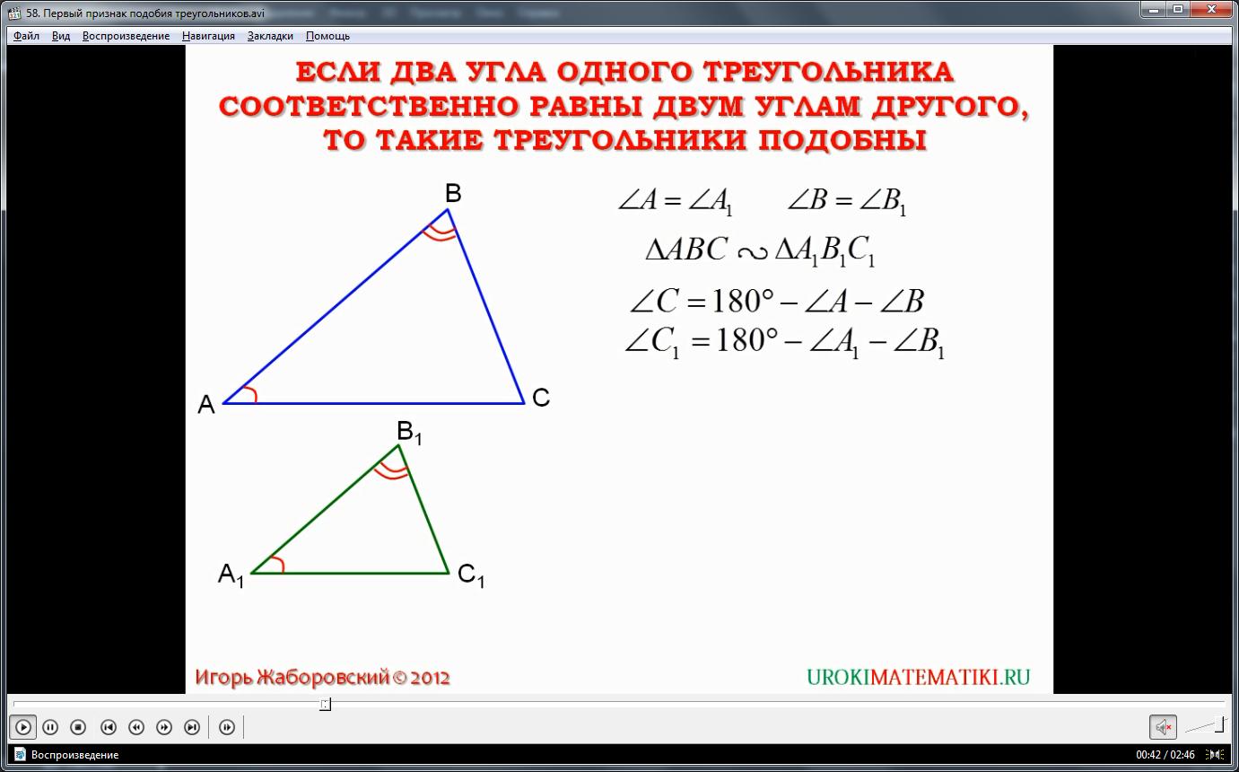 """Урок """"Первый признак подобия треугольников"""""""
