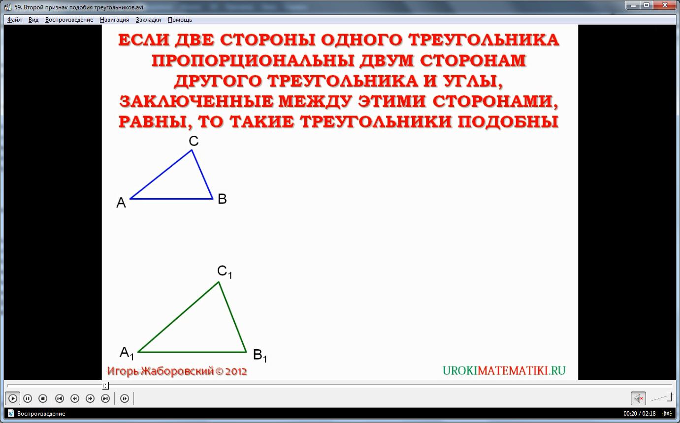 """Урок """"Второй признак подобия треугольников"""""""