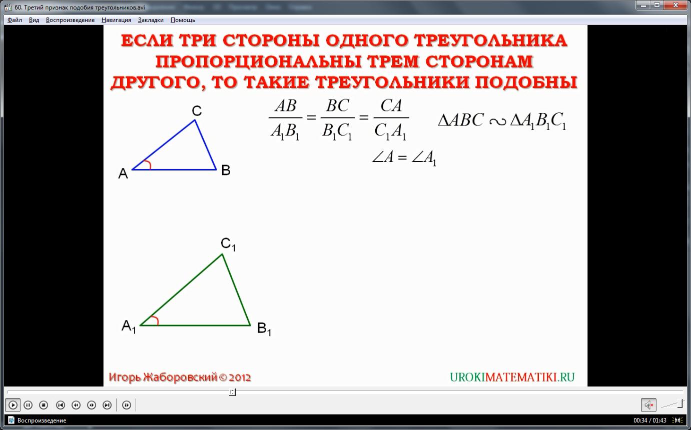 """Урок """"Третий признак подобия треугольников"""""""