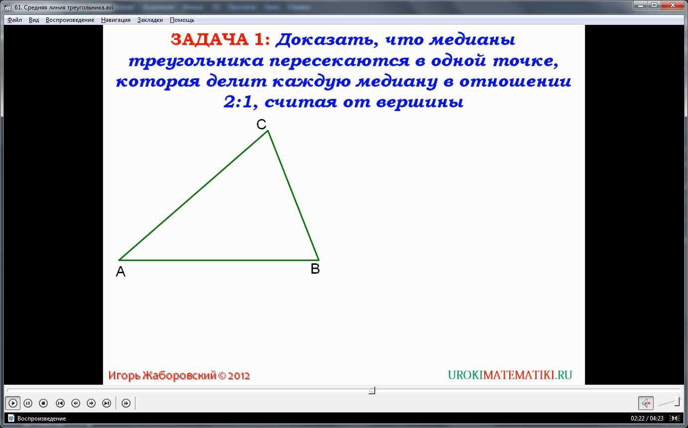 """Урок """"Средняя линия треугольника"""""""