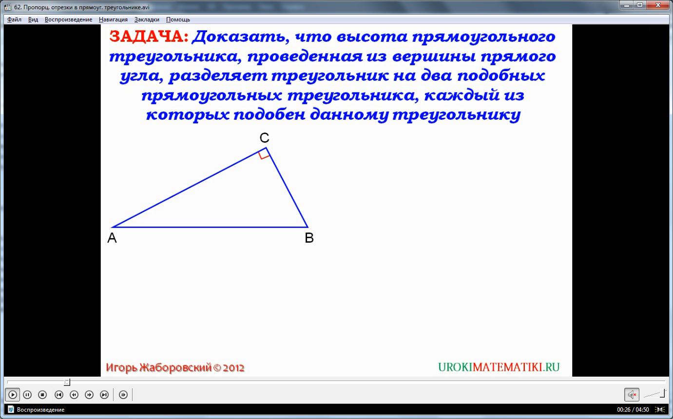 """Урок """"Пропорциональные отрезки в прямоугольном треугольнике"""""""