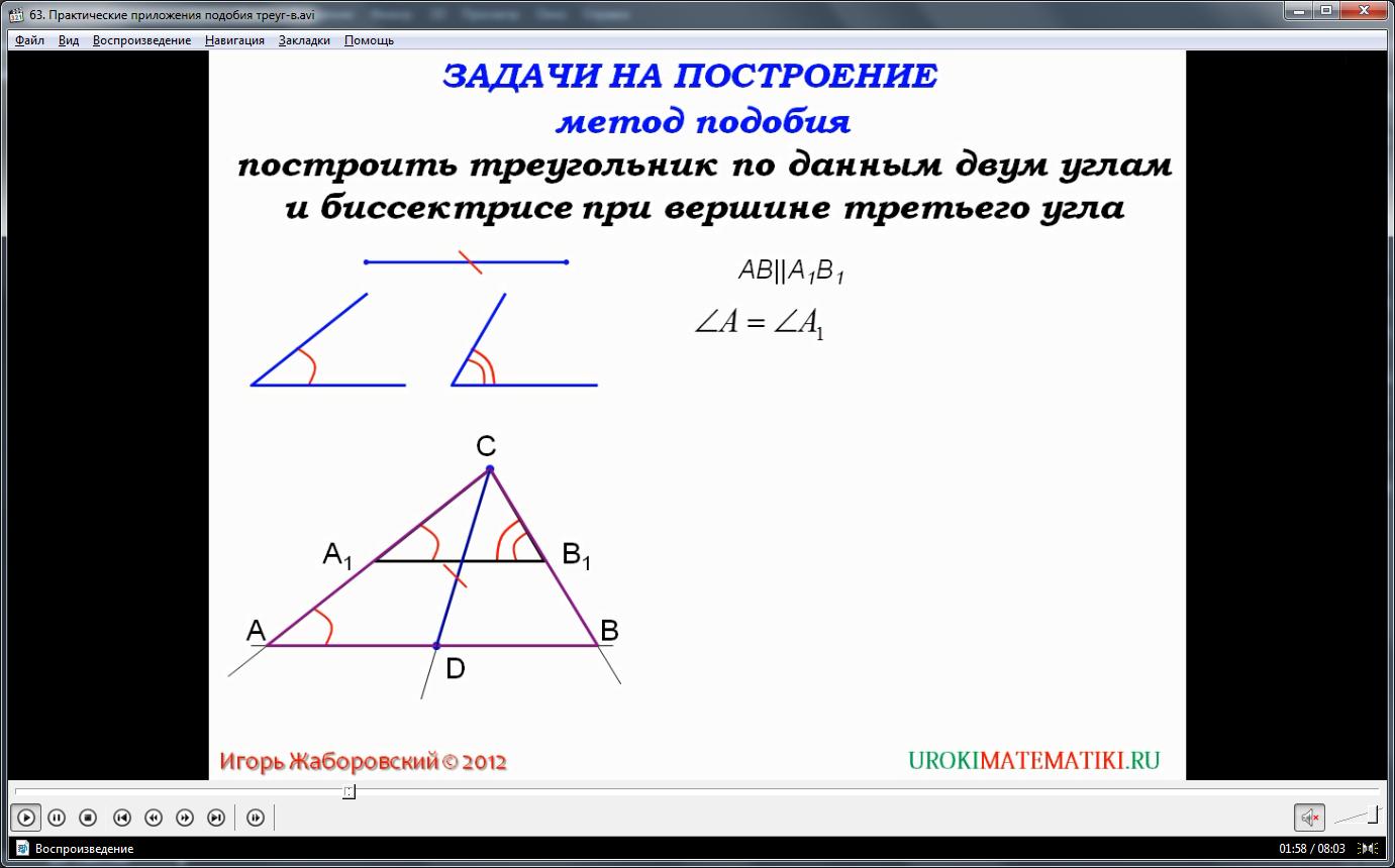 """Урок """"Практические приложения подобия треугольников"""""""