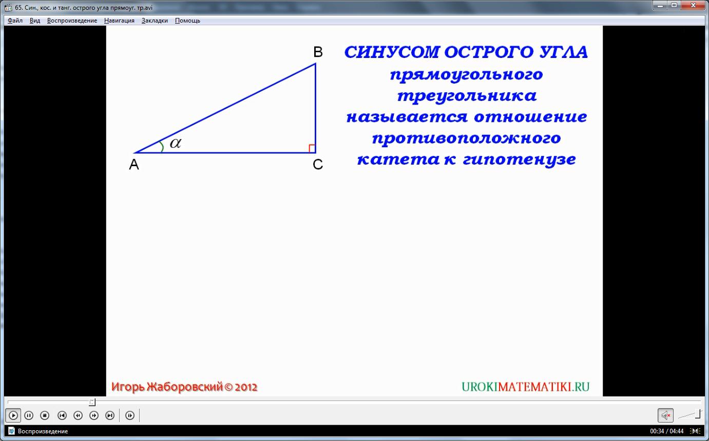 """Урок """"Синус, косинус и тангенс острого угла прямоугольного треугольника"""""""