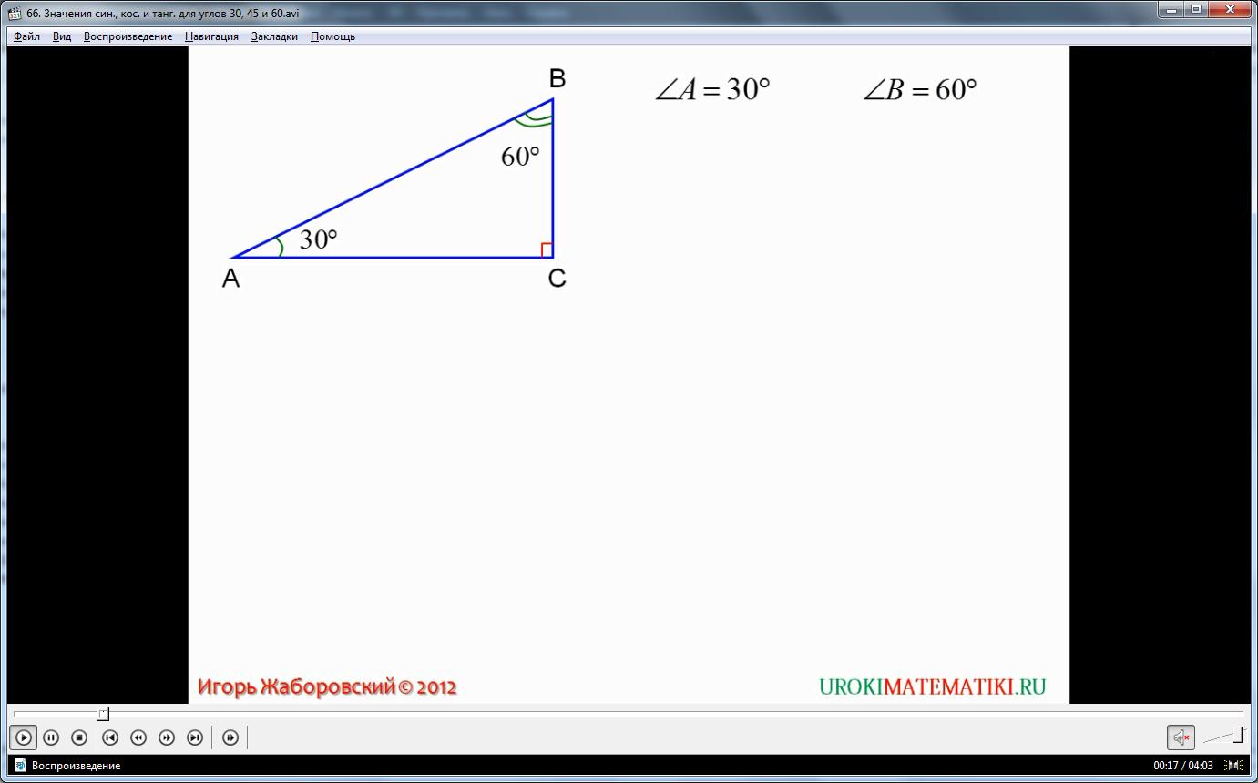 "Урок ""Значение синуса, косинуса и тангенса для углов 30, 45 и 60 градусов"""