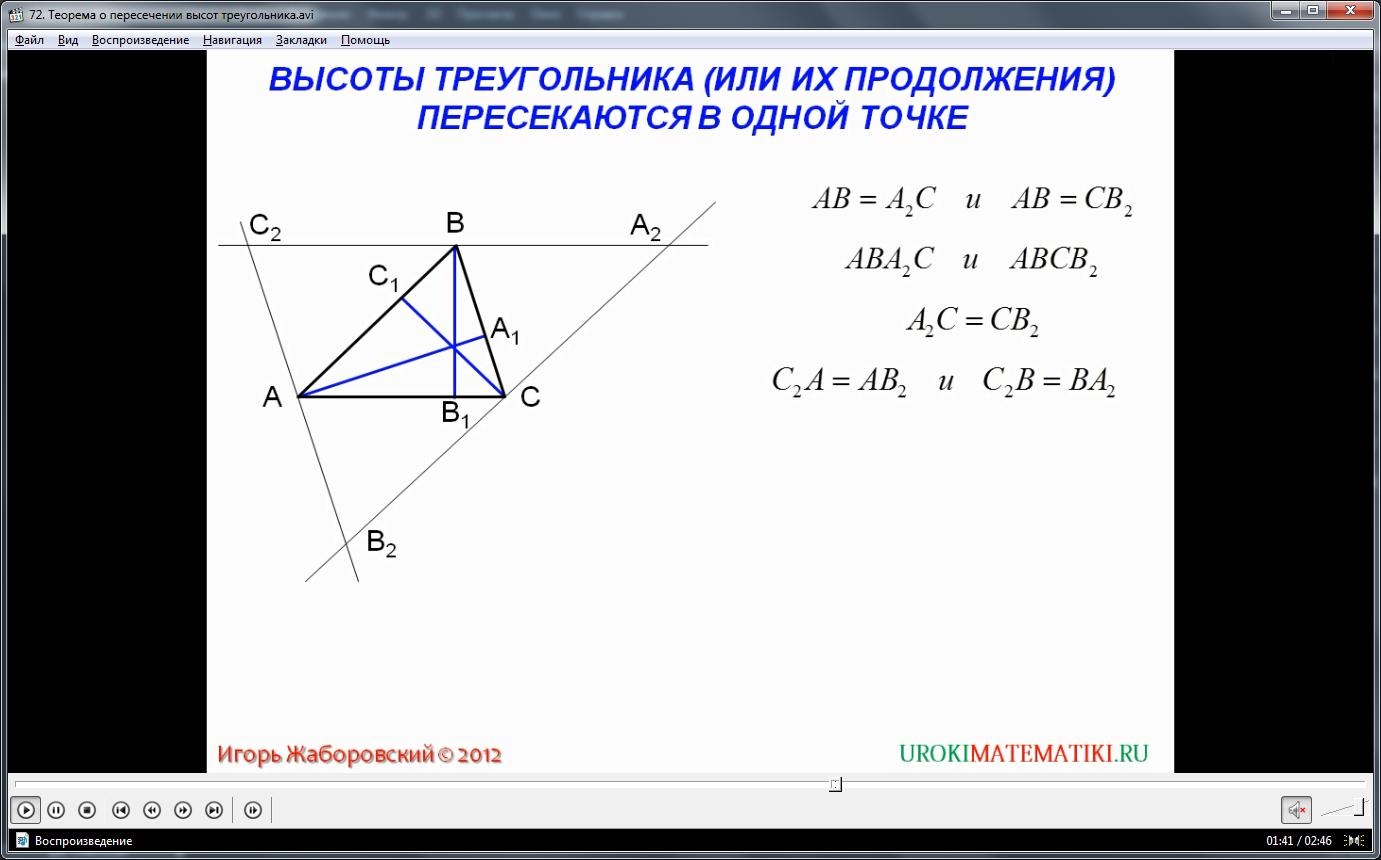 """Урок """"Теорема о пересечении высот треугольника"""""""