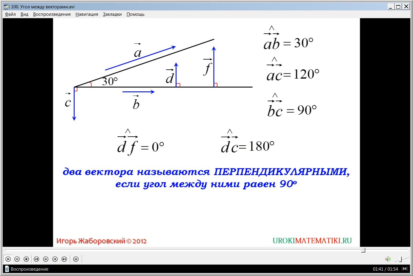"Урок ""Угол между векторами"""