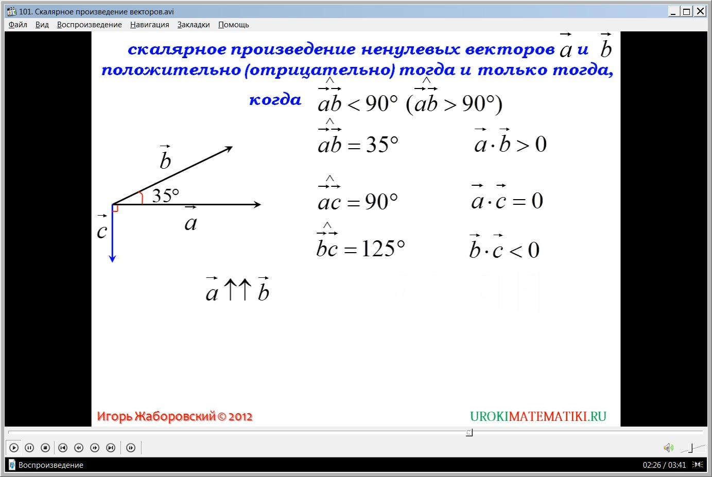 """Урок """"Скалярное произведение векторов"""""""