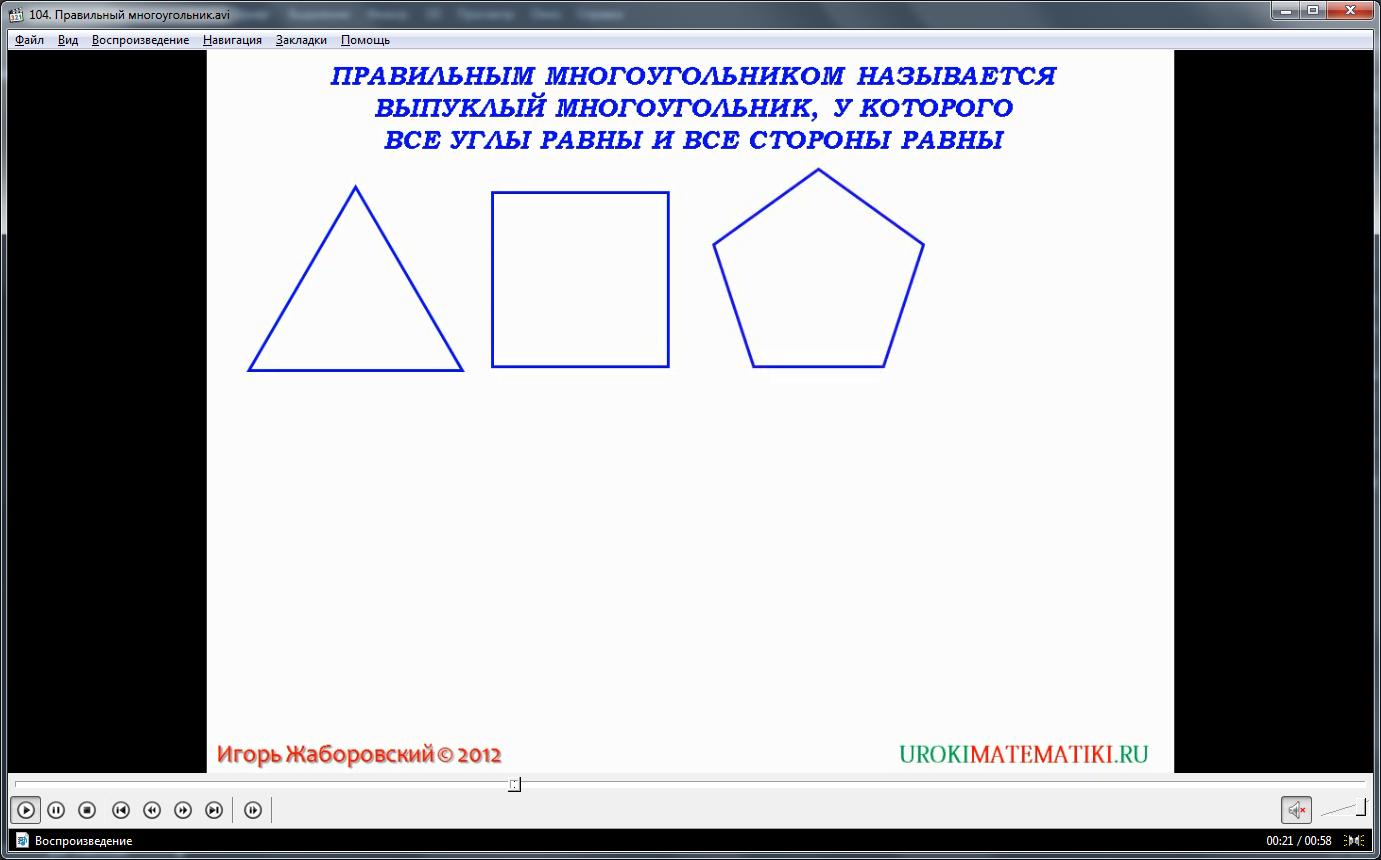 """Урок """"Правильный многоугольник"""""""
