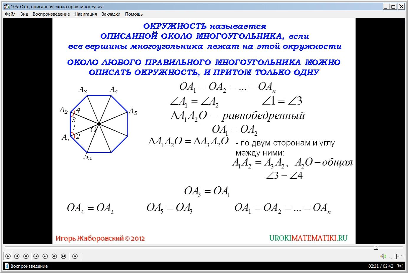 """Урок """"Окружность, описанная около правильного многоугольника"""""""