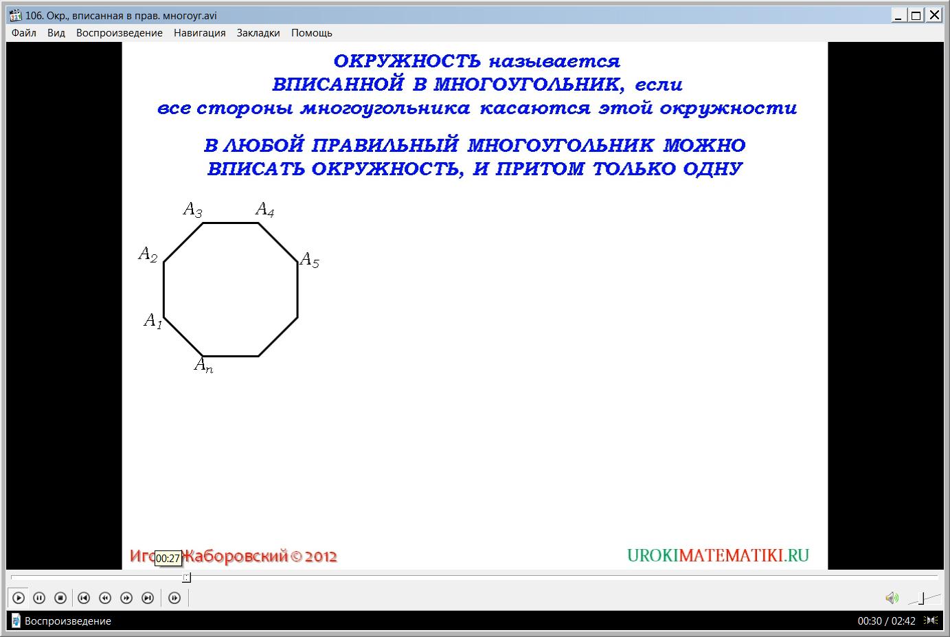 """Урок """"Окружность, вписанная в правильный многоугольник"""""""