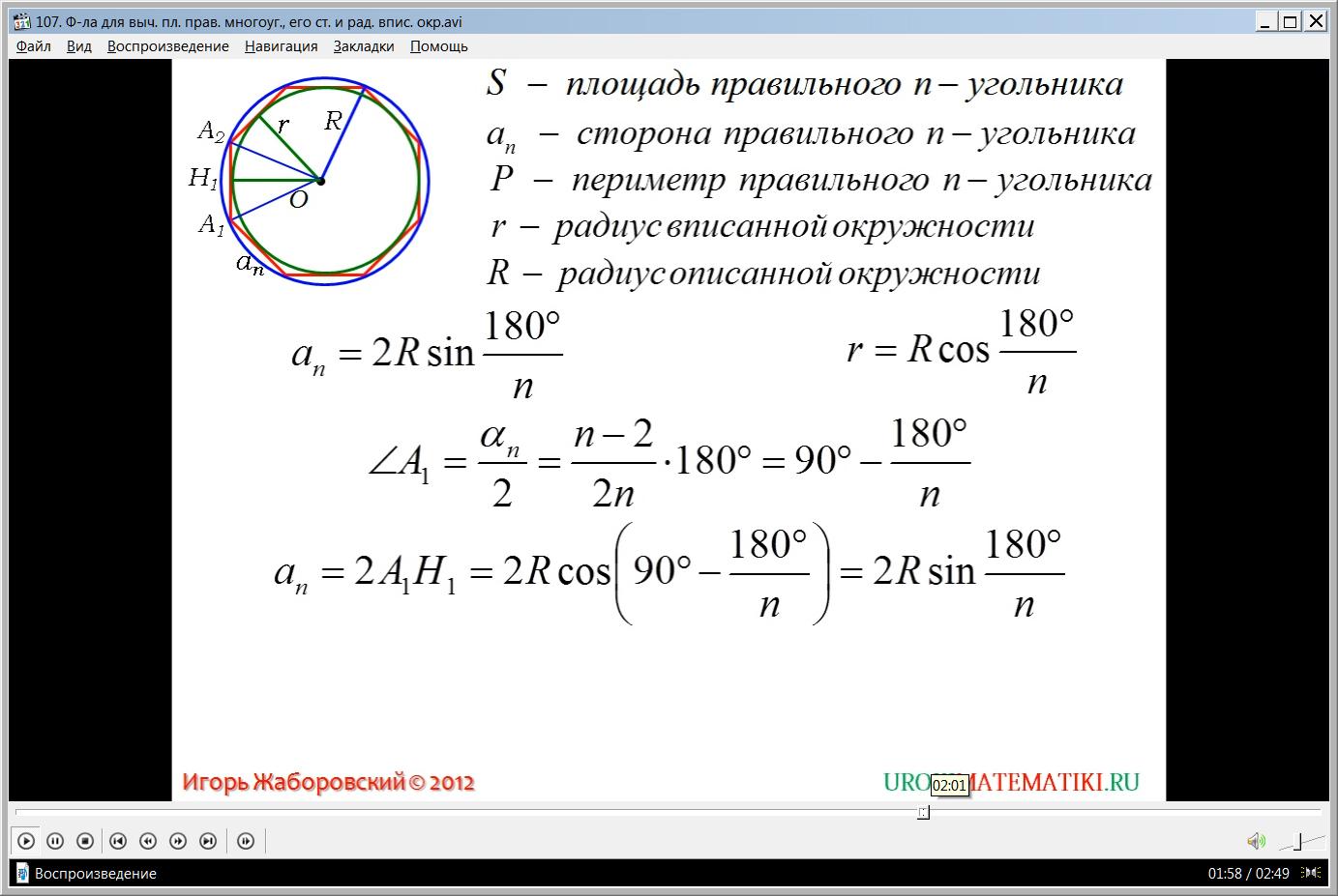 """Урок """"Формула для вычисления площади правильного многоугольника, его сторон и радиуса вписанной окружности"""""""