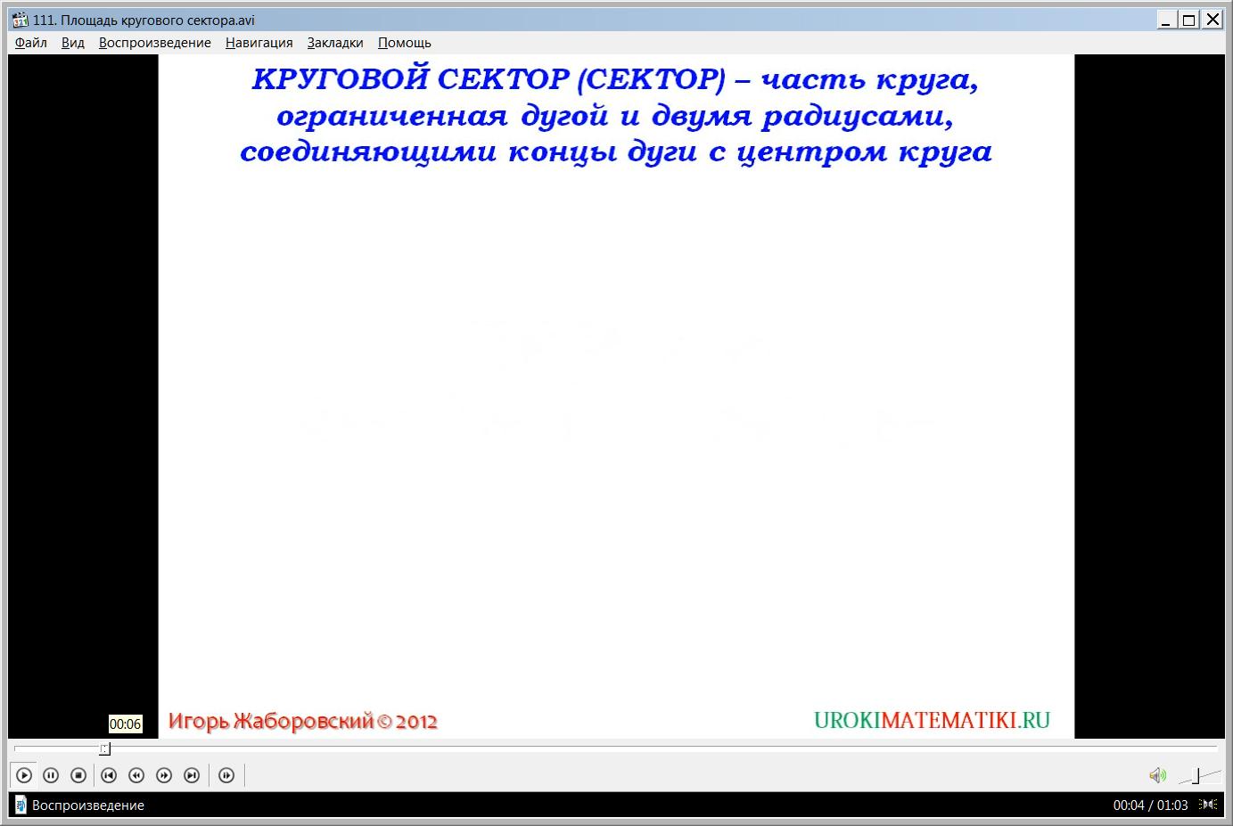 """Урок """"Площадь кругового сектора"""""""