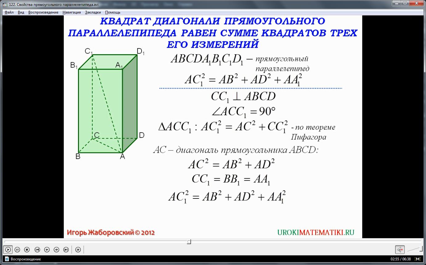 """Урок """"Свойства прямоугольного параллелепипеда"""""""