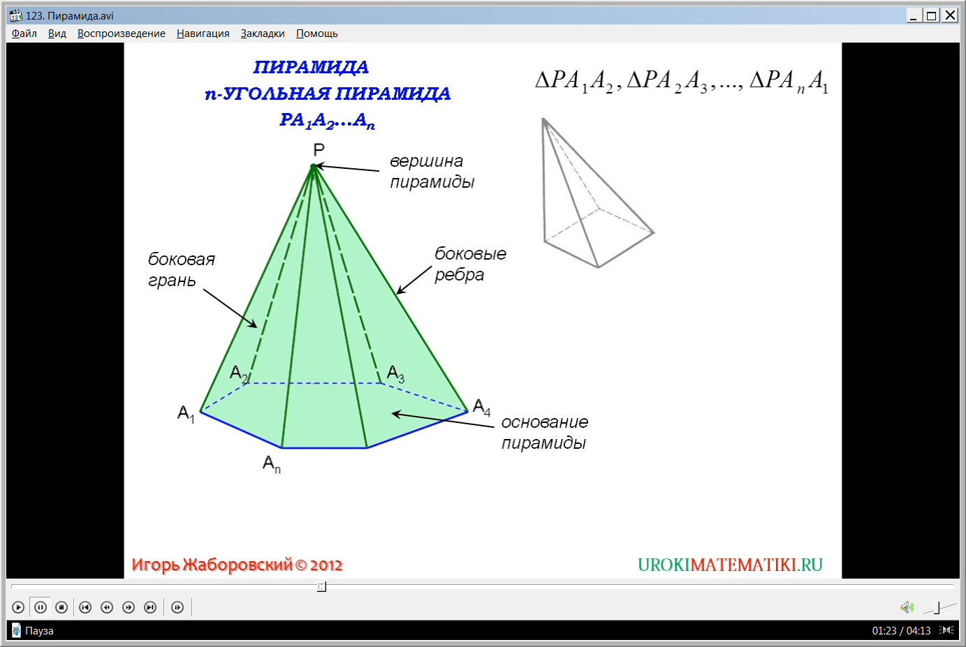 """Урок """"Пирамида"""""""