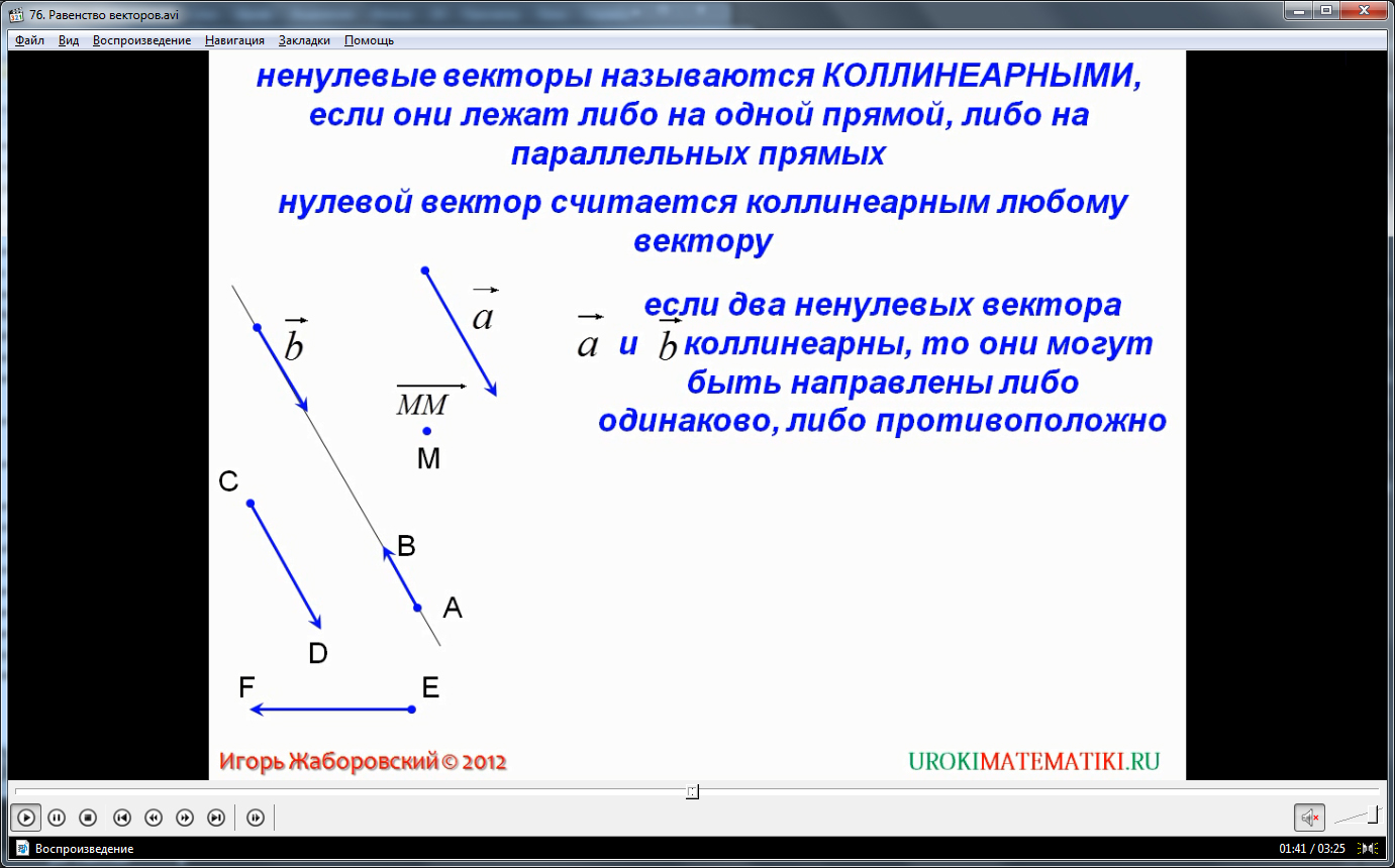 """Урок """"Равенство векторов"""""""