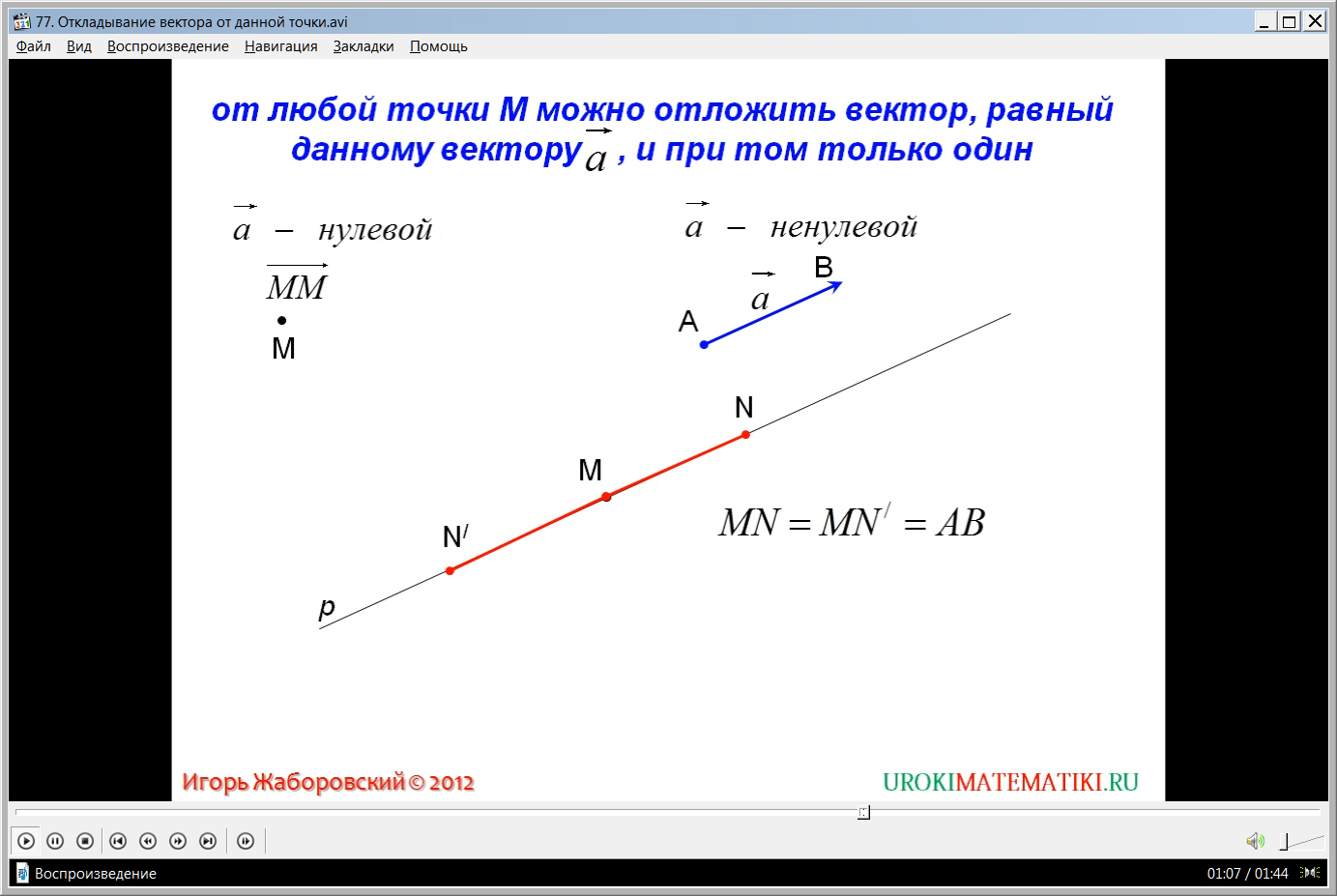 """Урок """"Откладывание вектора от данной точки"""""""