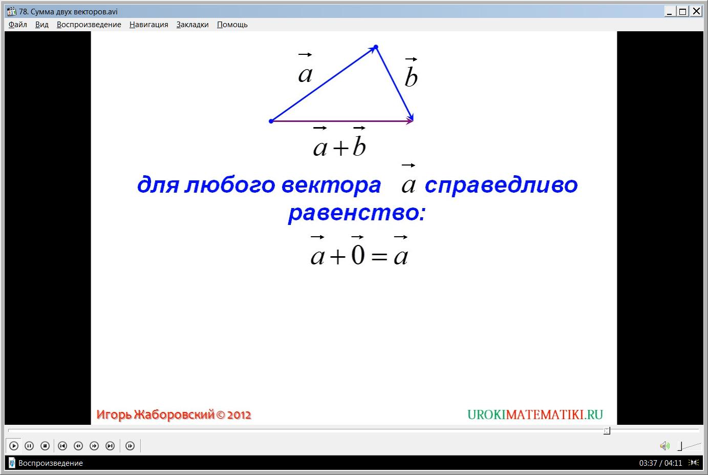 """Урок """"Сумма двух векторов"""""""