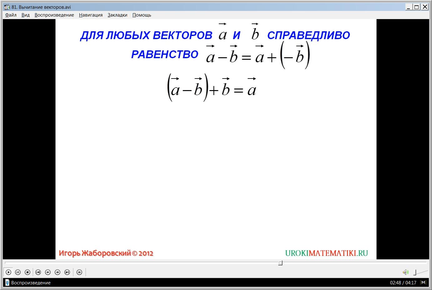 """Урок """"Вычитание векторов"""""""
