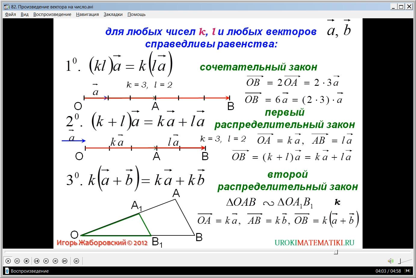 """Урок  """"Произведение вектора на число"""""""