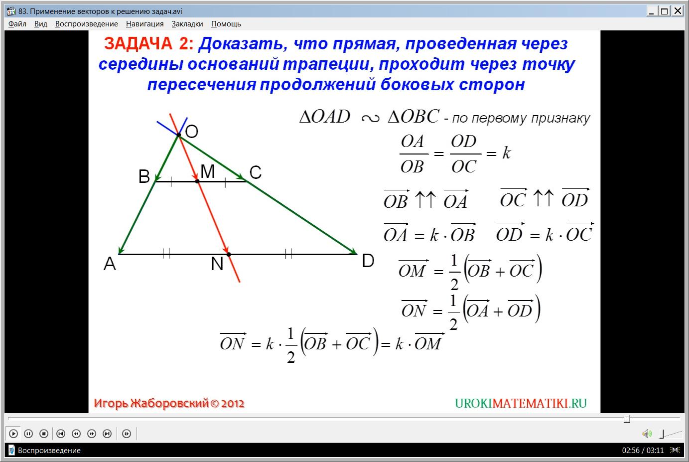 """Урок """"Применение векторов к решению задач"""""""