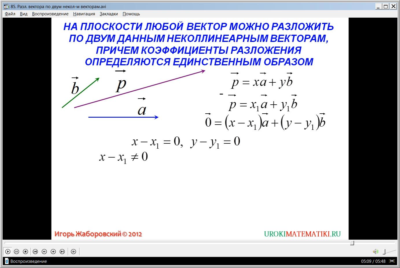 """Урок """"Разложение вектора по двум неколлинеарным векторам"""""""