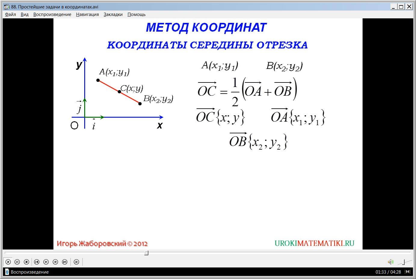 """Урок """"Простейшие задачи в координатах"""""""
