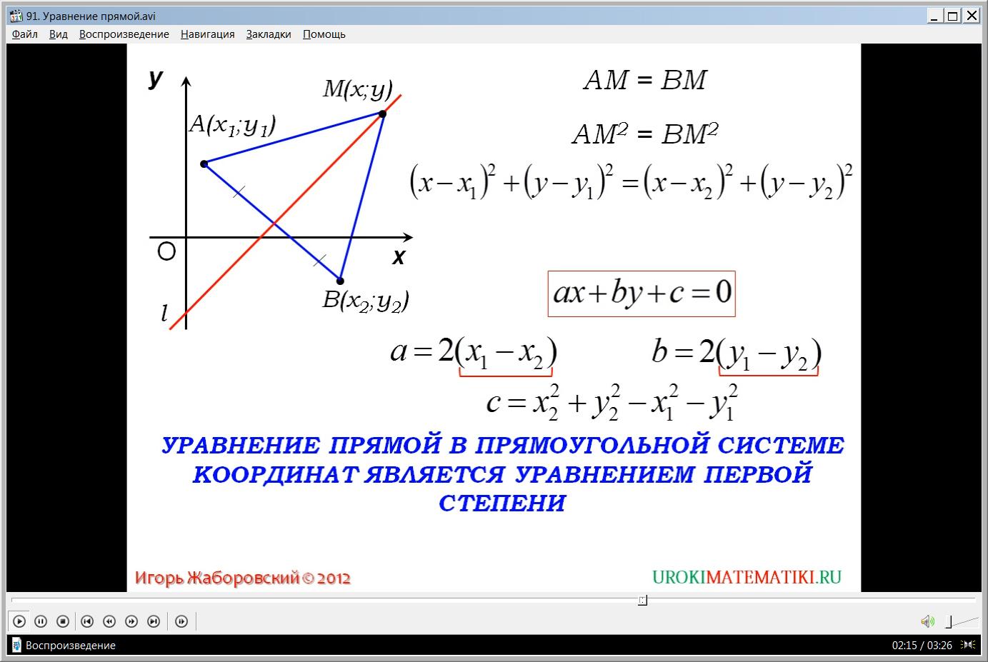 """Урок """"Уравнение прямой"""""""