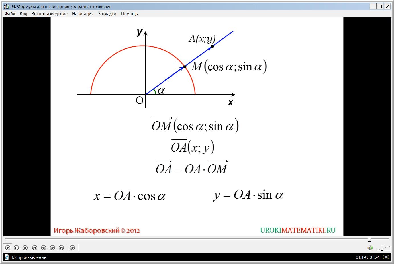 """Урок """"Формулы для вычисления координат точки"""""""
