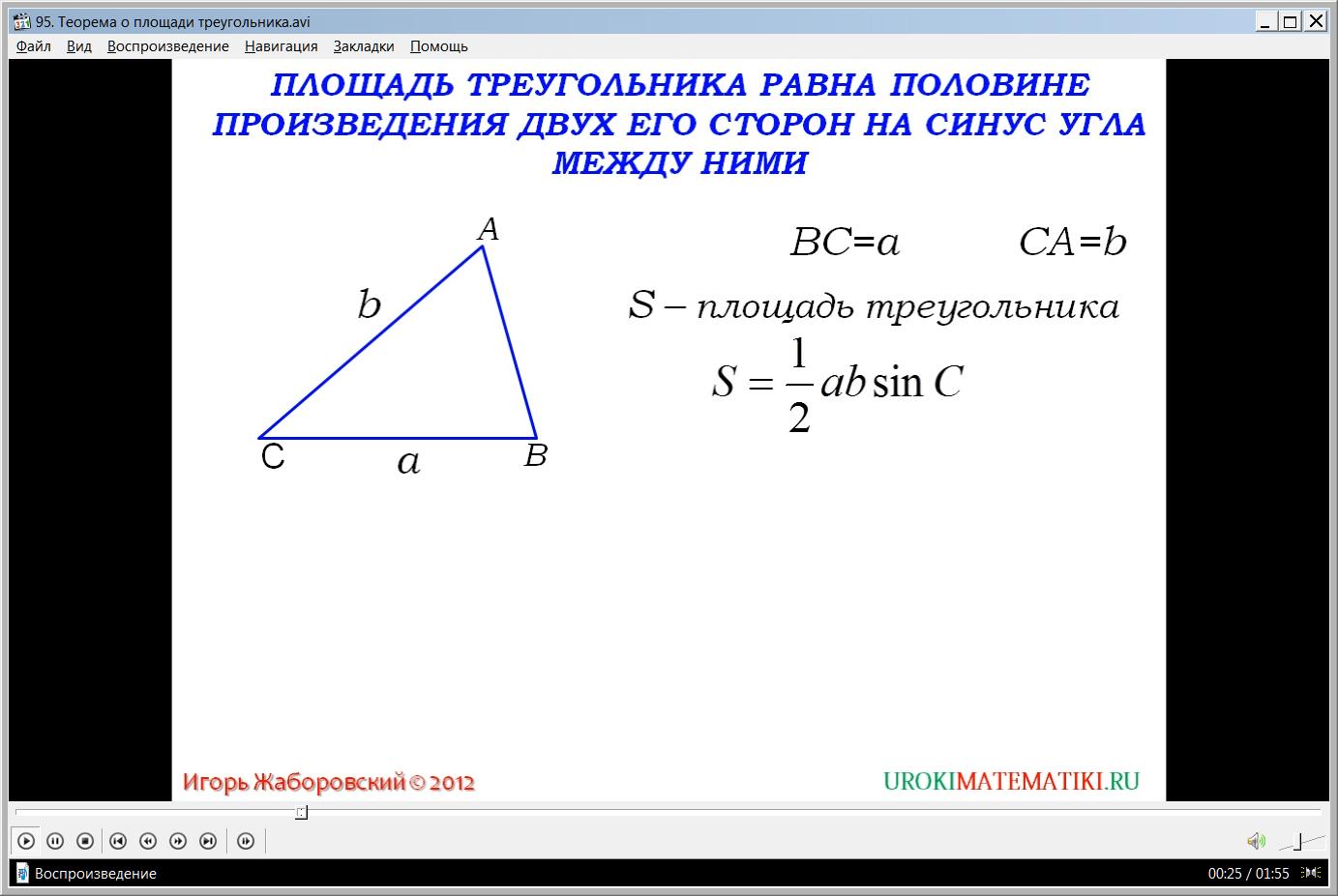 "Урок ""Теорема о площади треугольника"""